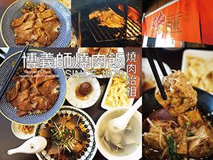 博義師燒肉飯 (自由店).jpg
