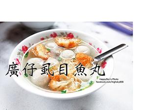 2廣仔虱目魚丸.jpg