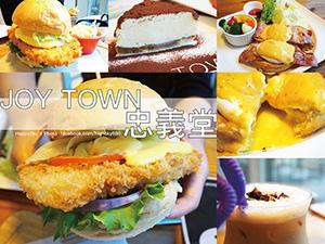 JOY TOWN 忠義堂.jpg