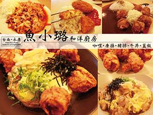 魚小璐 和洋廚房.jpg
