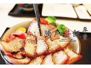 騰戶丼飯專賣.jpg
