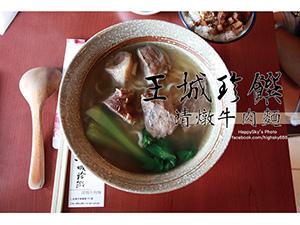 王成珍饌清燉牛肉麵.jpg