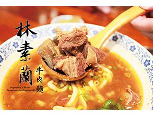 林素蘭牛肉麵.jpg