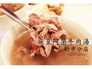 麻豆阿榮牛肉湯 新市分店.jpg