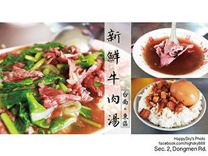 東門新鮮牛肉湯.jpg