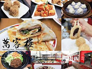 萬客樓餐館(東寧店).jpg