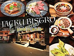 JACKY BISTRO預約制餐酒館.jpg
