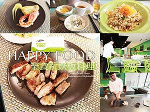 HAPPY FOOD 樂食新鉄板料理.jpg