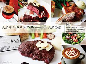 大黑店 OHGURO%5Cs Restaurant 大黑の店.jpg