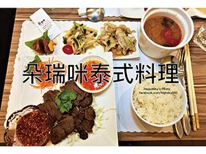 2朵瑞咪泰式料理.jpg