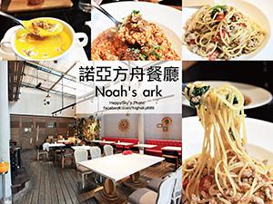 諾亞方舟餐廳 Noah%5Cs ark.jpg