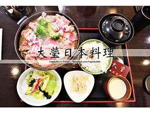 大瑩日本料理.jpg
