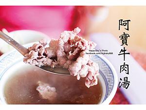 1阿寶牛肉湯.jpg