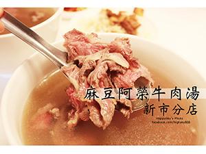 1阿榮牛肉湯-新市分店.jpg