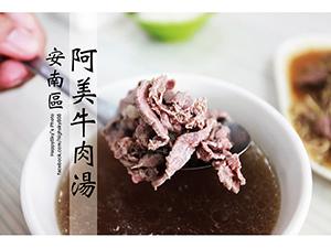 1安南區阿美牛肉湯.jpg
