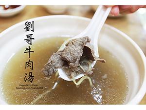 1劉哥牛肉湯.jpg