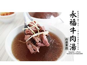 永福牛肉湯.jpg