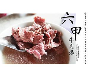 六甲牛肉湯.jpg