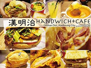 handwich+CAFE漢明治.jpg