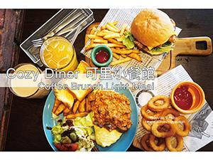 Cozy Diner 可里小餐館.jpg