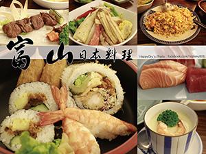 富山日本料理.jpg