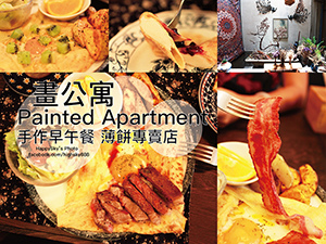畫公寓 Painted Apartment.jpg