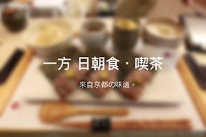一方 日朝食、喫茶.jpg