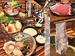 湧日式涮涮鍋.jpg