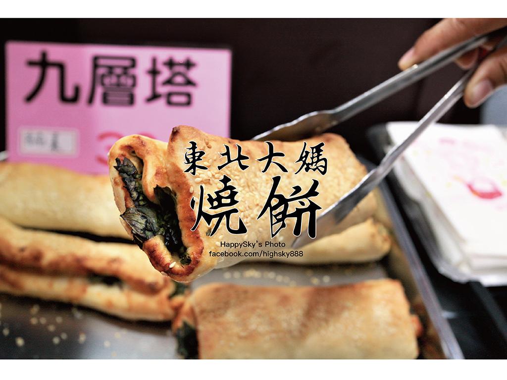 東北大媽燒餅.jpg