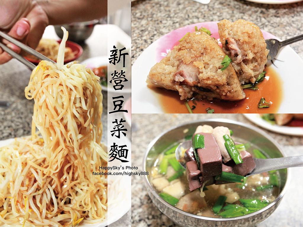新營豆菜麵.jpg