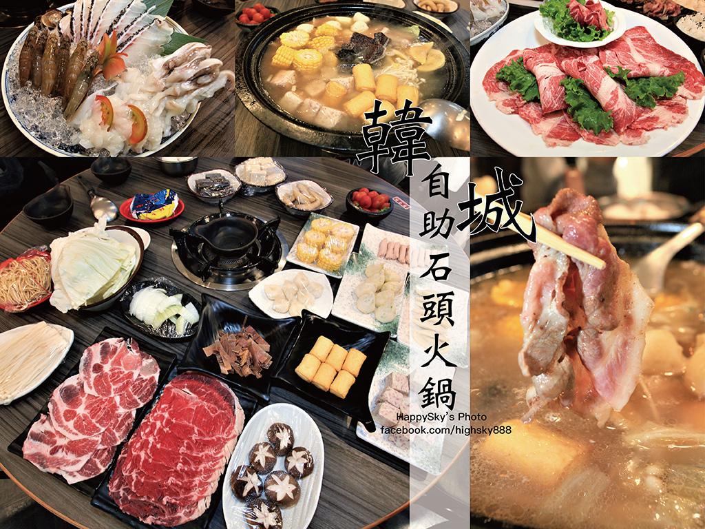 韓城自助石頭火鍋.jpg