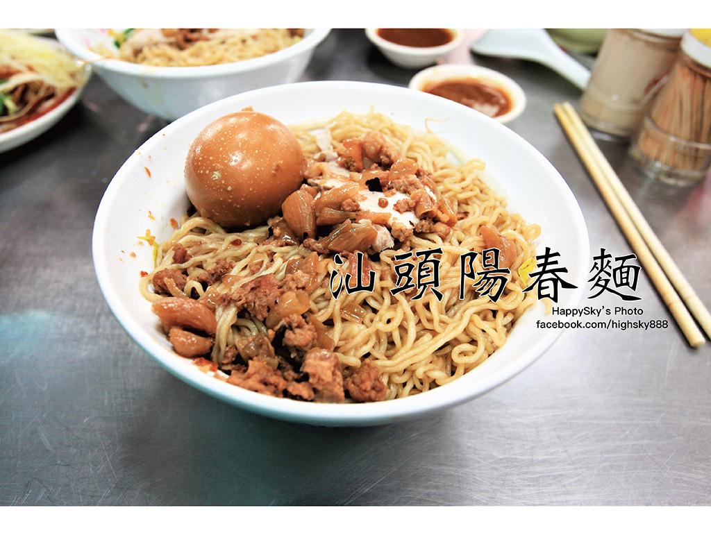 汕頭陽春麵.jpg