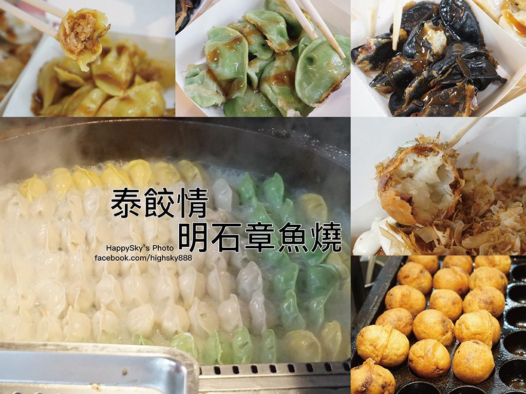 泰餃情&明石章魚燒.jpg