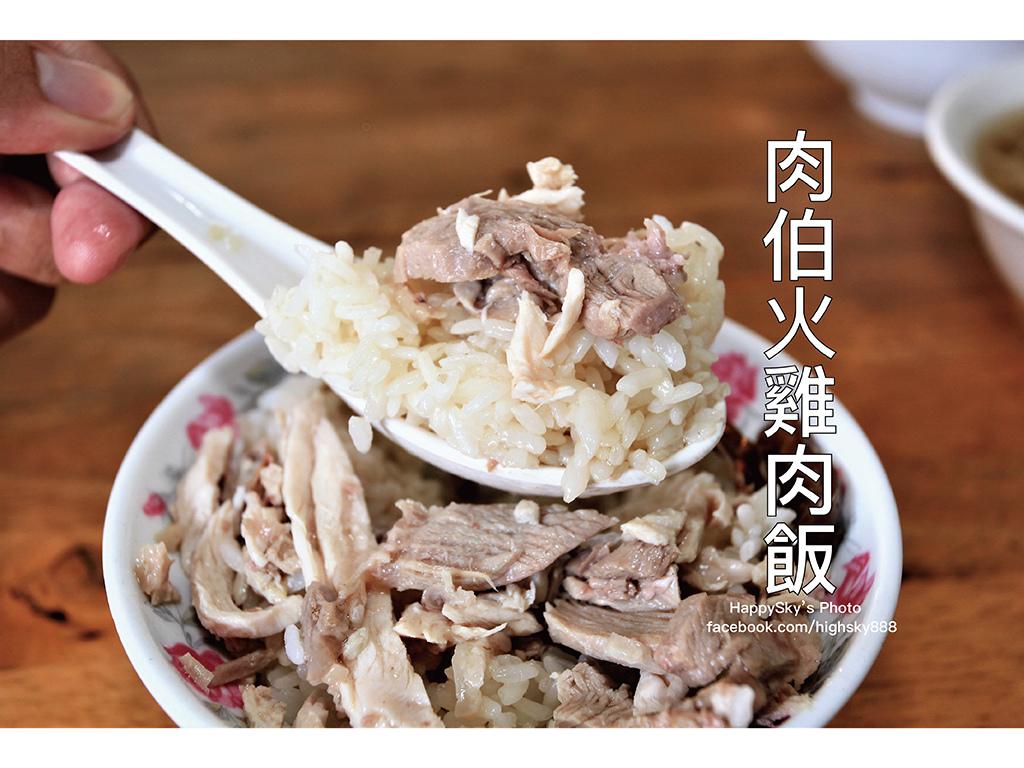 肉伯火雞肉飯.jpg