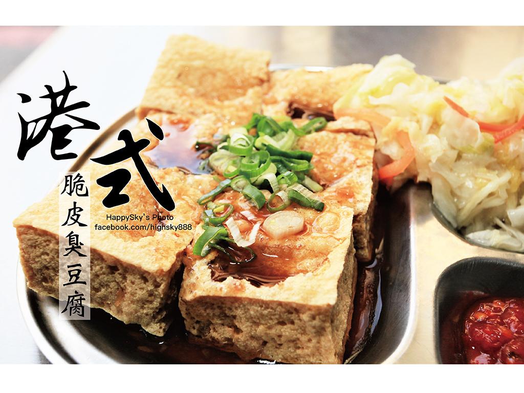 港式脆皮臭豆腐.jpg