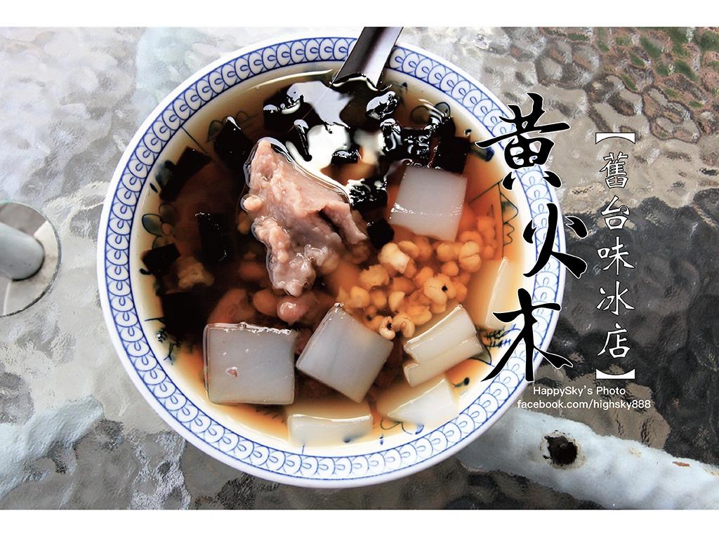 黃火木舊台味冰店.jpg