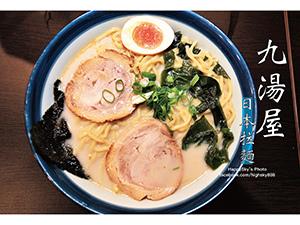 日式拉麵.jpg