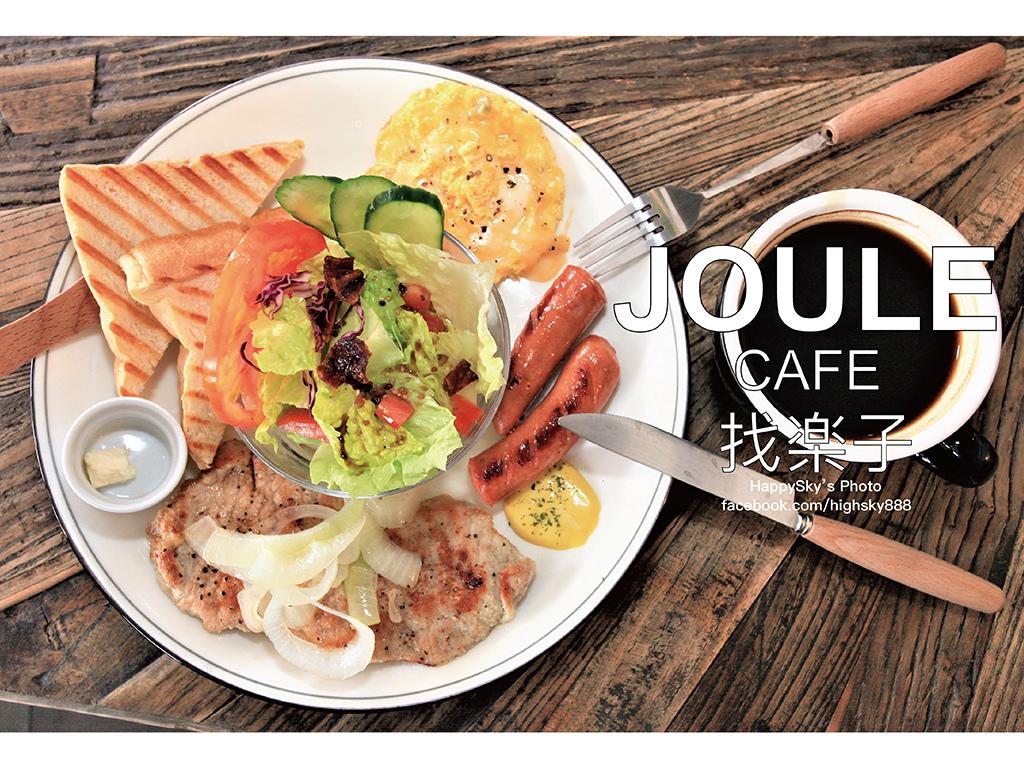 Joule Cafe 找楽子.jpg