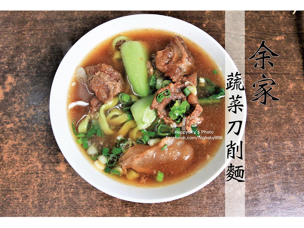 余家蔬菜刀削麵-林森店.jpg