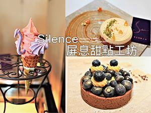 Silence 屏息甜點工坊(精選).jpg