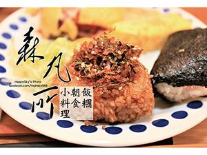 森丸所(精選&早午餐).jpg