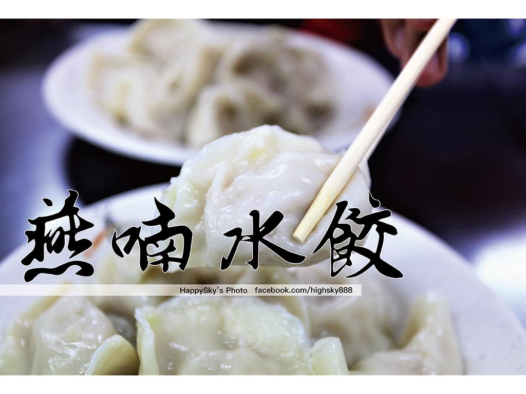 燕喃水餃.jpg