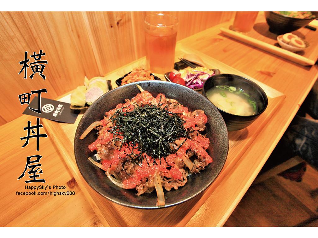 橫町丼屋.jpg
