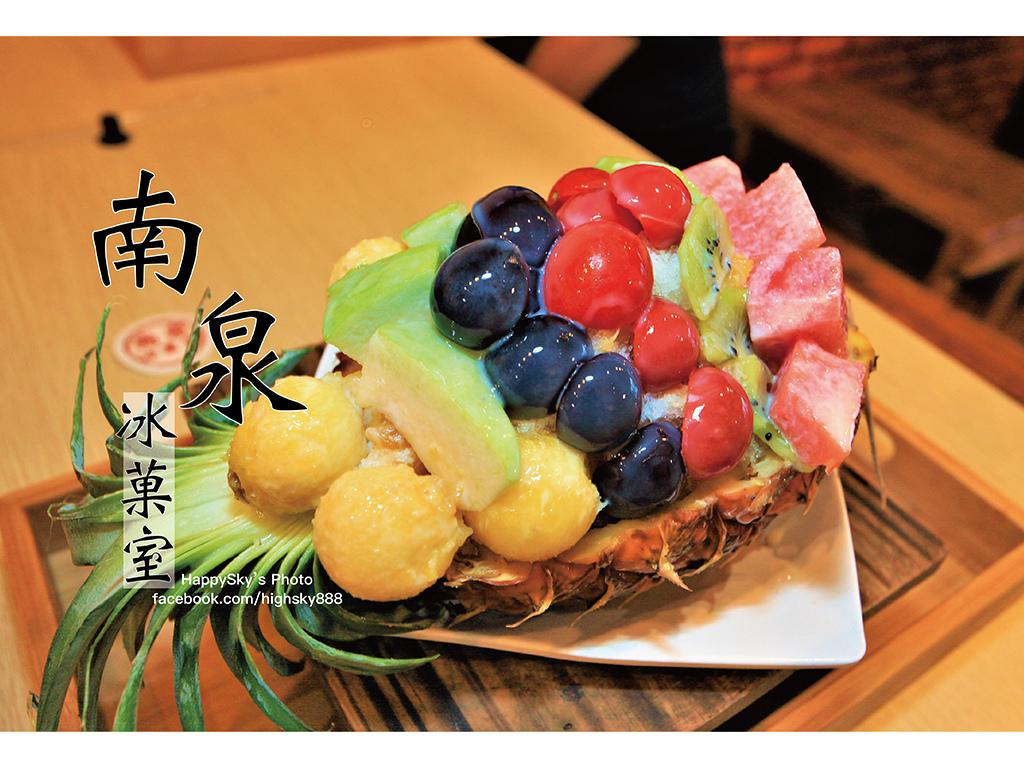 南泉冰菓室.jpg