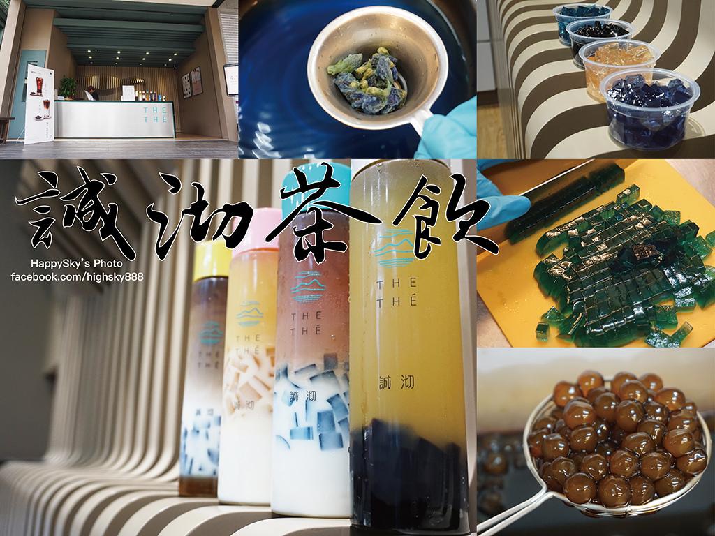 誠沏茶飲.jpg