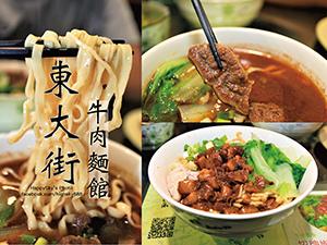 東大街牛肉麵館(精選%26;牛肉麵%26;小吃).jpg