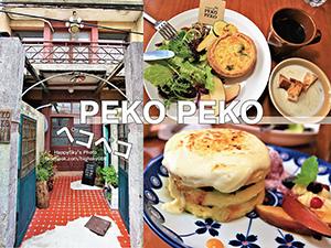 PEKO PEKO(早午餐%26;老宅).jpg