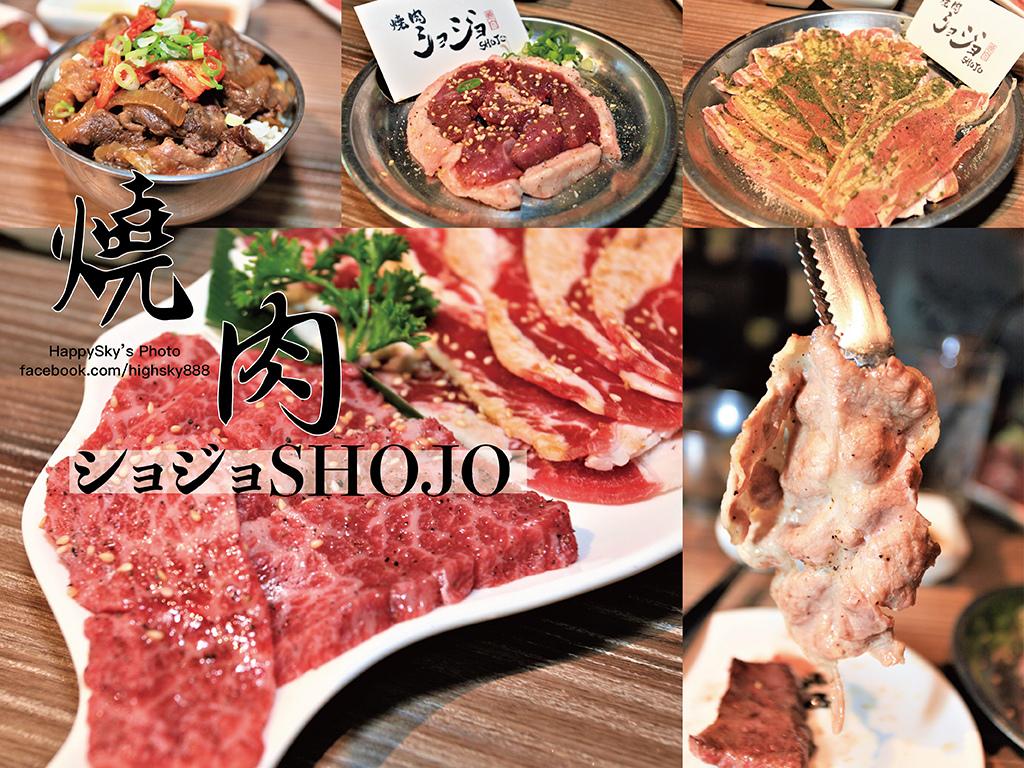 焼肉ショジョYakiniku SHOJO.jpg