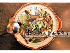 和記肉骨茶專賣店(精選).jpg