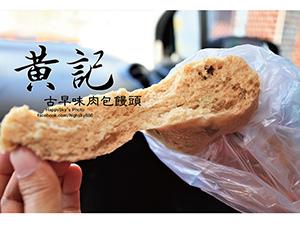 黃記古早肉包饅頭(精選%26;小吃).jpg